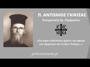 Φωτογραφία για π. Αντώνιος Γκίκιζας: «Στο Γάμο, η μετάνοια φέρνει την άφεση των αμαρτιών και το Άγιο Πνεύμα...»