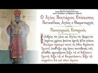Φωτογραφία για Live : O Αγίος Νεκτάριος Επίσκοπος Πενταπόλεως - Πανηγυρικός Εσπερινός (8/11/2020)