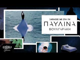 Φωτογραφία για «Ξάπλωσέ με στη γη»: Κυκλοφόρησε το νέο τραγούδι της Παυλίνας Βουλγαράκη