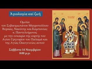 Φωτογραφία για «Αγιολογία και ζωή»: Ομιλία του Μητροπολίτου Βεροίας κ. Παντελεήμονος για τον Άγιο Γρηγόριο τον Παλαμά
