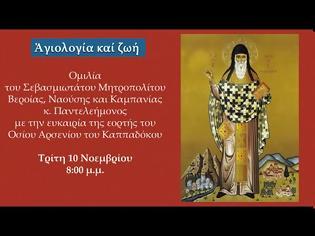 Φωτογραφία για «Αγιολογία και ζωή»: Ομιλία του Μητροπολίτου Βεροίας κ. Παντελεήμονος για τον Όσιο Αρσένιο τον Καππαδόκη
