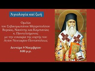 Φωτογραφία για «Αγιολογία και ζωή»: Ομιλία του Μητροπολίτου Βεροίας κ. Παντελεήμονος για τον Άγιο Νεκτάριο Πενταπόλεως