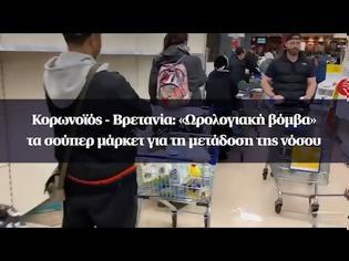 Φωτογραφία για «Ωρολογιακή βόμβα» τα σούπερ μάρκετ για τη μετάδοση της νόσου