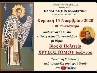 Φωτογραφία για π. Ευάγγελος Παπανικολάου: Βίος και Πολιτεία ΧΡΥΣΟΣΤΟΜΟΥ Ιωάννου