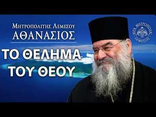Φωτογραφία για Μητροπολιτης Λεμεσού κ. Αθανάσιος - Το θέλημα του Θεού