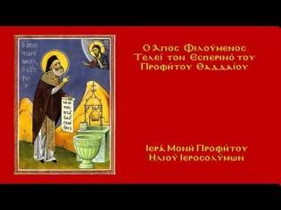 Φωτογραφία για Ο Άγιος Φιλούμενος τελεί τον Εσπερινό του Αποστόλου Θαδδαίου (ηχητικό)