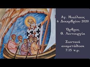 Φωτογραφία για Ι. Ν. Αναλήψεως του Κυρίου (Διασταύρωση Ραφήνας): Όρθρος και Θεία Λειτουργία Κυριακής Ι' Λουκά - Εορτή Αγίου Νικολάου (ζωντανά τώρα)