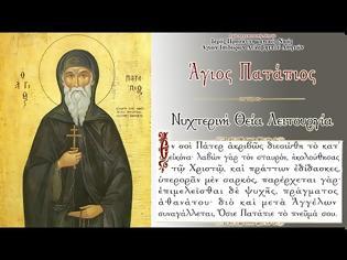 Φωτογραφία για Ιερά Αγρυπνία επί τη εορτή του Αγίου Παταπίου (Ζωντανή μετάδοση)