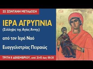 Φωτογραφία για Ιερά Αγρυπνία επί τη εορτή της Συλλήψεως της Αγίας Άννης, από τον Ιερό Ναό Ευαγγελιστρίας Πειραιώς