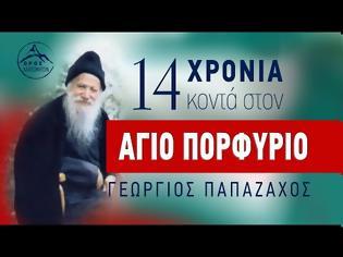 Φωτογραφία για 14 χρόνια με τον Άγιο Πορφύριο - Ομιλεί ο προσωπικός του ιατρός Γεώργιος Παπαζάχος