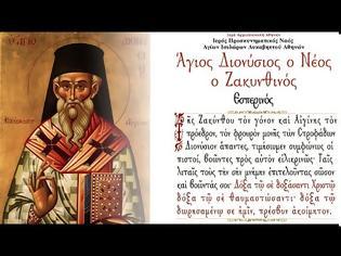 Φωτογραφία για Άγιος Διονύσιος ο Νέος, ο Ζακυνθινός Αρχιεπίσκοπος Αιγίνης - Εσπερινός (ζωντανή μετάδοση)