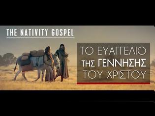 Φωτογραφία για Το Ευαγγέλιο της Γέννησης του Χριστού   The Nativity Gospel