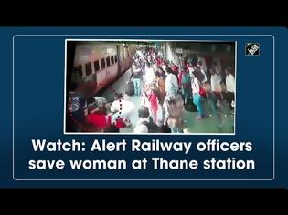 Φωτογραφία για Δύο αστυνομικοί σιδηροδρόμων έσωσαν μια γυναίκα που έπεσε από το τρένο στο Thane της Βομβάης.