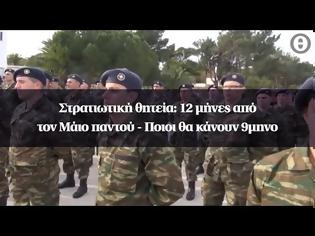Φωτογραφία για Στρατιωτική θητεία: 12 μήνες από τον Μάιο παντού - Ποιοι θα κάνουν 9μηνο