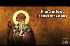 Θαύμα Αγίου Σπυρίδωνα: Δέθηκαν αόρατα τα πόδια και τα χέρια των κλεφτών και δεν μπορούσαν να φύγουν