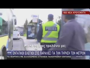 Φωτογραφία για Η στιγμή που κοπέλα χωρίς SMS ξεφεύγει από τον έλεγχο αστυνομικών