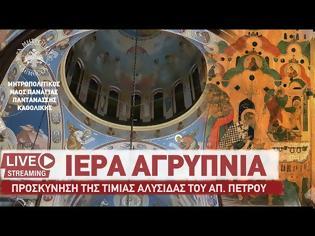 Φωτογραφία για Ιερά Αγρυπνία - Μητροπολιτικός Ναός Παναγίας Παντανάσσης Καθολικής