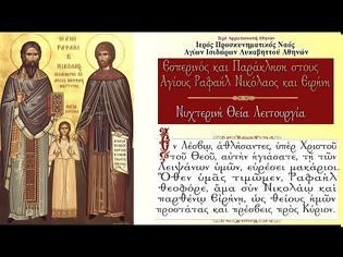 Φωτογραφία για Ι. Ν. Αγίων Ισιδώρων Λυκαβηττού: Εσπερινός και Παράκληση των Αγίων Ραφαήλ, Νικολάου, Ειρήνης και Ιερά Αγρυπνία