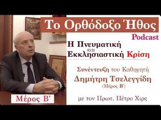 Φωτογραφία για Η Πνευματική και Εκκλησιαστική Κρίση: Συνέντευξη του Καθηγητή Δημήτρη Τσελεγγίδη (Μέρος B')
