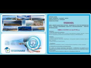 Φωτογραφία για Η μαγνητοσκοπημένη μετάδοση της ανοιχτής διαδικτυακής συζήτησης για την Π.Ο.Α.Υ. Εχινάδων Νήσων και Αιτ/νίας.