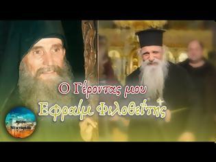 Φωτογραφία για π. Στέφανος Αναγνωστόπουλος - Μαρτυρίες για τον Γέροντα μου Εφραίμ Φιλοθεΐτη