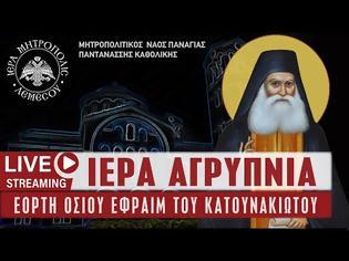 Φωτογραφία για (Ζωντανή μετάδοση) Ιερά Αγρυπνία Οσίου Εφραίμ του Κατουνακιώτου | Μητροπολιτικός Ναός Παναγίας Παντανάσσης Καθολικής