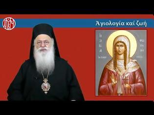 Φωτογραφία για Ο Σεβ. Μητροπολίτης Βεροίας κ. Παντελεήμων για την Αγία Φωτεινή τη Σαμαρείτιδα