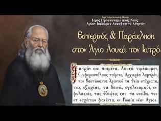 Φωτογραφία για Ι. Ν. Αγίων Ισιδώρων Λυκαβηττού: Εσπερινός και Παράκληση στον Άγιο Λουκά τον Ιατρό
