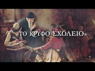 Φωτογραφία για Κρυφό Σχολειό - Ποίημα του Ιωάννη Πολέμη(Τραγούδι)