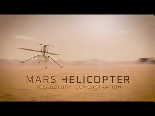 Φωτογραφία για Το ελικόπτερο Ingenuity στην επιφάνεια του Άρη