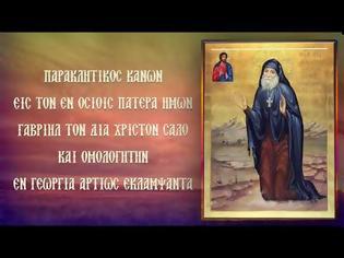 Φωτογραφία για Παρακλητικός Κανών εις τον Όσιο Γαβριήλ τον δια Χριστόν Σαλό