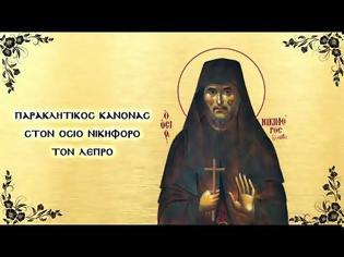 Φωτογραφία για Παρακλητικός Κανών εις τον Όσιο Νικηφόρο τον Λεπρό