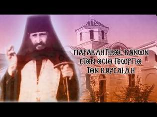 Φωτογραφία για Παρακλητικός Κανών εις τον Όσιο Γεώργιο Καρσλίδη τον Ομολογητή
