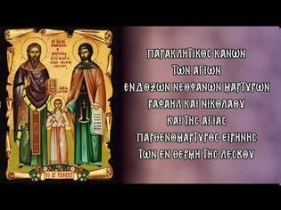 Φωτογραφία για Παρακλητικός Κανών εις τους Αγίους Ραφαήλ, Νικόλαο και την αγία Παρθενομάρτυρα Ειρήνη