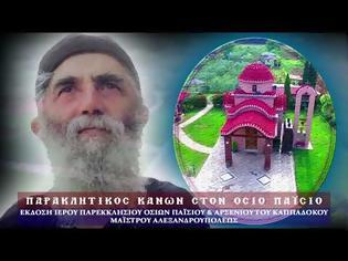 Φωτογραφία για Παρακλητικός Κανών εις τον Όσιο Παΐσιο τον Αγιορείτη (Έκδοση Μαΐστρου)