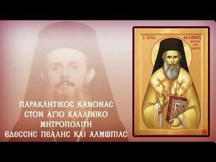 Φωτογραφία για Παρακλητικός Κανών εις τον Άγιο Καλλίνικο Μητροπολίτου Εδέσσης, Πέλλης και Αλμωπίας
