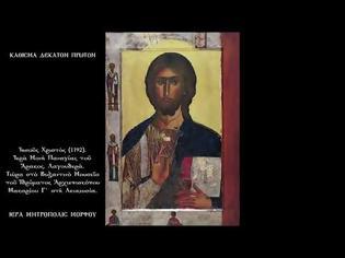 Φωτογραφία για Ψαλτήριον του Προφήτου και Βασιλέως Δαυΐδ - Κάθισμα Δέκατον Πρώτον