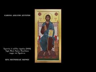 Φωτογραφία για Ψαλτήριον του Προφήτου και Βασιλέως Δαυΐδ - Κάθισμα Δέκατον Δεύτερον
