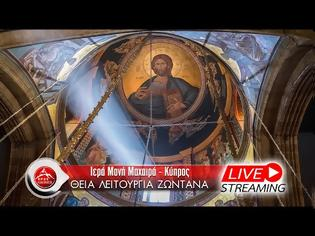 Φωτογραφία για Ιερά Βασιλική και Σταυροπηγιακή Μονή Μαχαιρά Κύπρου: Θεία Λειτουργία, Kυριακή Προ των Χριστουγέννων