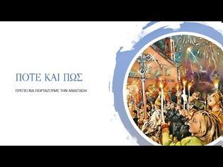 Φωτογραφία για Διαδικτυακή Σύναξη με τον π. Ελευθέριο Χαραλαμπίδη και θέμα: «Πότε και Πώς πρέπει να γιορτάζουμε την Ανάσταση»