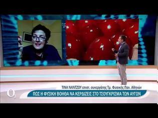 Φωτογραφία για Τσούγκρισμα αυγών: Καθηγήτρια Φυσικής δίνει Tips για να κερδίσετε στο Πασχαλινό τραπέζι   Luben TV