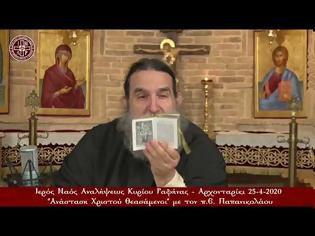 Φωτογραφία για Ανάσταση Χριστού Θεασάμενοι με τον π. Ευάγγελο Παπανικολάου