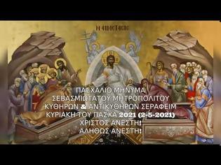 Φωτογραφία για Μητροπολίτης Κυθήρων Σεραφείμ, Οι οπαδοί του  Οικουμενισμού προσβλέπουν εις τον κοινόν εορτασμόν Ορθοδόξων και Παπικών απροϋπόθετα