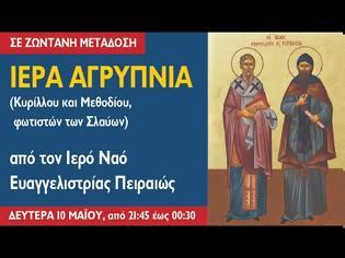 Φωτογραφία για Ι. Ν. Ευαγγελιστρίας Πειραιώς: Ιερά Αγρυπνία επί τη εορτή των Αγίων Κυρίλλου και Μεθοδίου, φωτιστών των Σλάβων