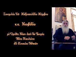 Φωτογραφία για Ο Σεβασμιώτατος Μητροπολίτης Μόρφου κ. Νεόφυτος ομιλεί για τους Αγίους της εποχής μας