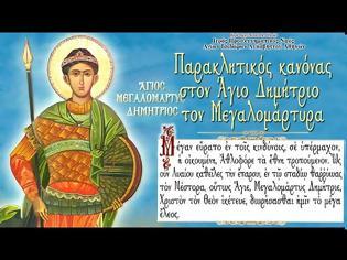 Φωτογραφία για Ι. Ν. Αγίων Ισιδώρων Λυκαβηττού: Εσπερινός και Παρακλητικός κανόνας στον Άγιο Δημήτριο τον Μεγαλομάρτυρα