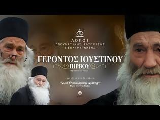 Φωτογραφία για Γέρων Ιουστίνος Πίρβου: «Οι διανούμενοί μας, κάνουν εύκολα πίσω..»