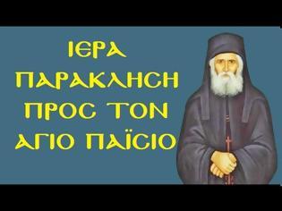 Φωτογραφία για Μητροπολιτικός Ι.Ν. Αγίας Τριάδος Βύρωνος: Ιερά Παράκληση προς τον Άγιο Παΐσιο