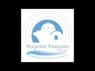 Φωτογραφία για Ραδιοφωνική εκπομπή: «Κάτω από το πετραχήλι» (8/11/12)