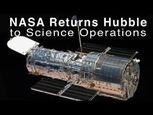 Φωτογραφία για Οι πρώτες εικόνες του διαστημικού τηλεσκοπίου Hubble μετά την επαναλειτουργία του